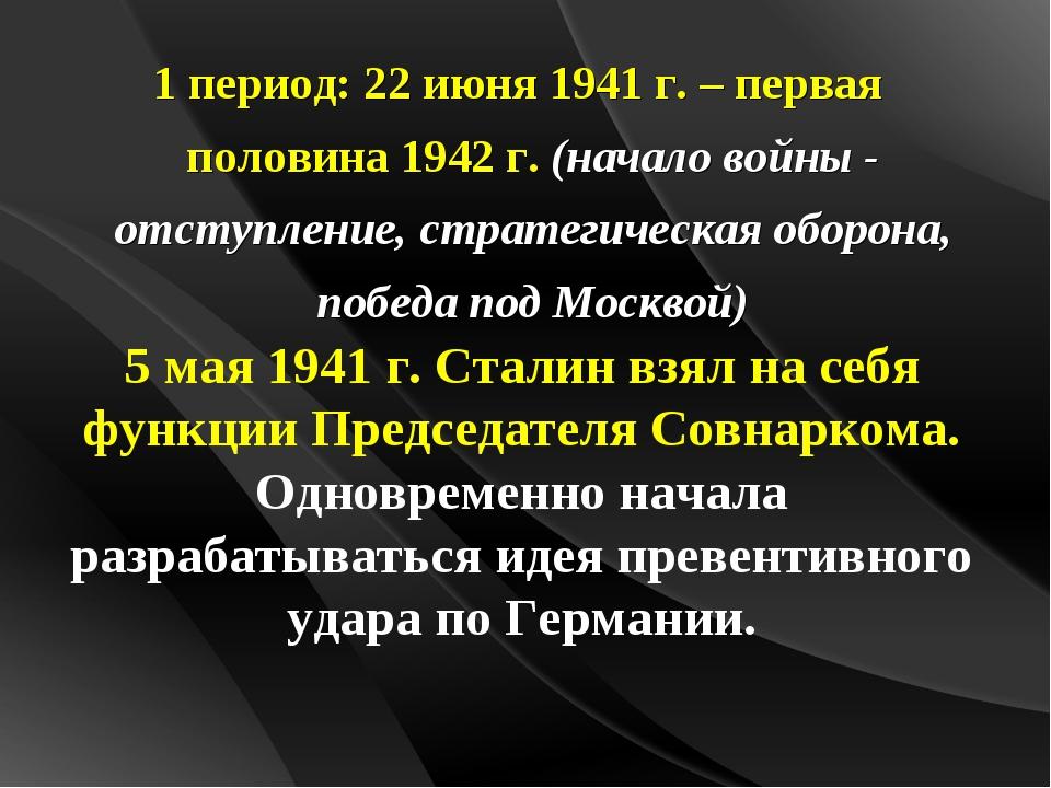 1 период: 22 июня 1941 г. – первая половина 1942 г. (начало войны - отступле...