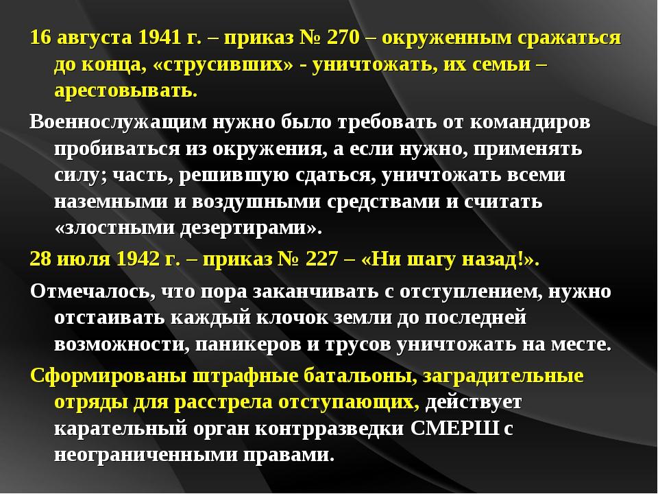 16 августа 1941 г. – приказ № 270 – окруженным сражаться до конца, «струсивши...