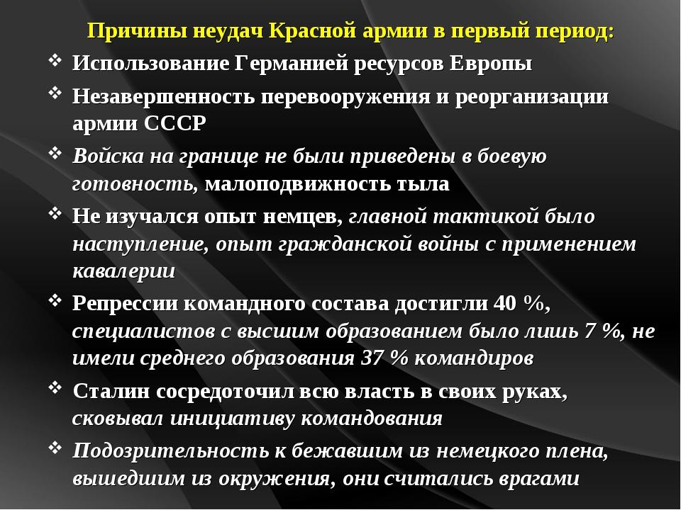 Причины неудач Красной армии в первый период: Использование Германией ресурсо...