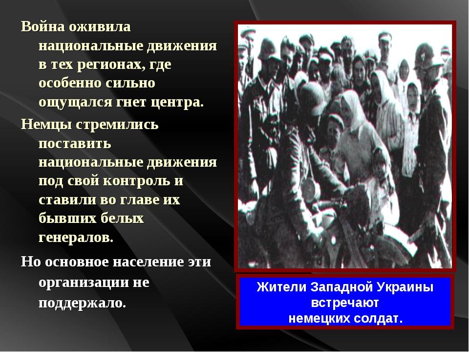Война оживила национальные движения в тех регионах, где особенно сильно ощуща...