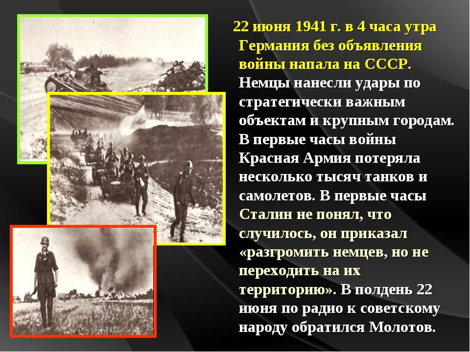 22 июня 1941 г. в 4 часа утра Германия без объявления войны напала на СССР....