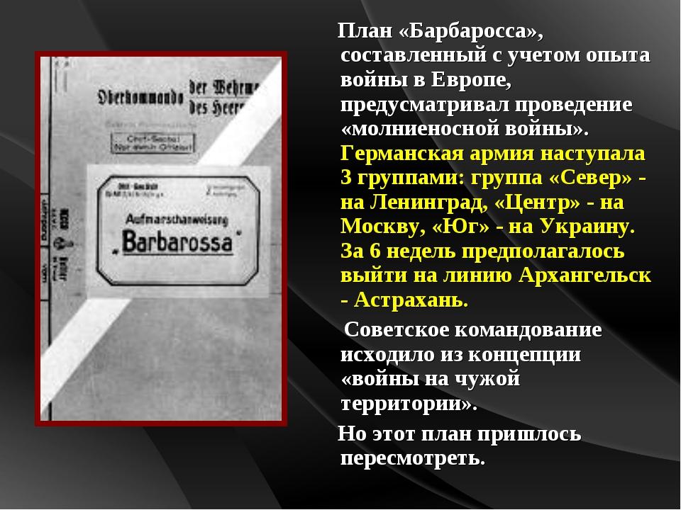 План «Барбаросса», составленный с учетом опыта войны в Европе, предусматрива...