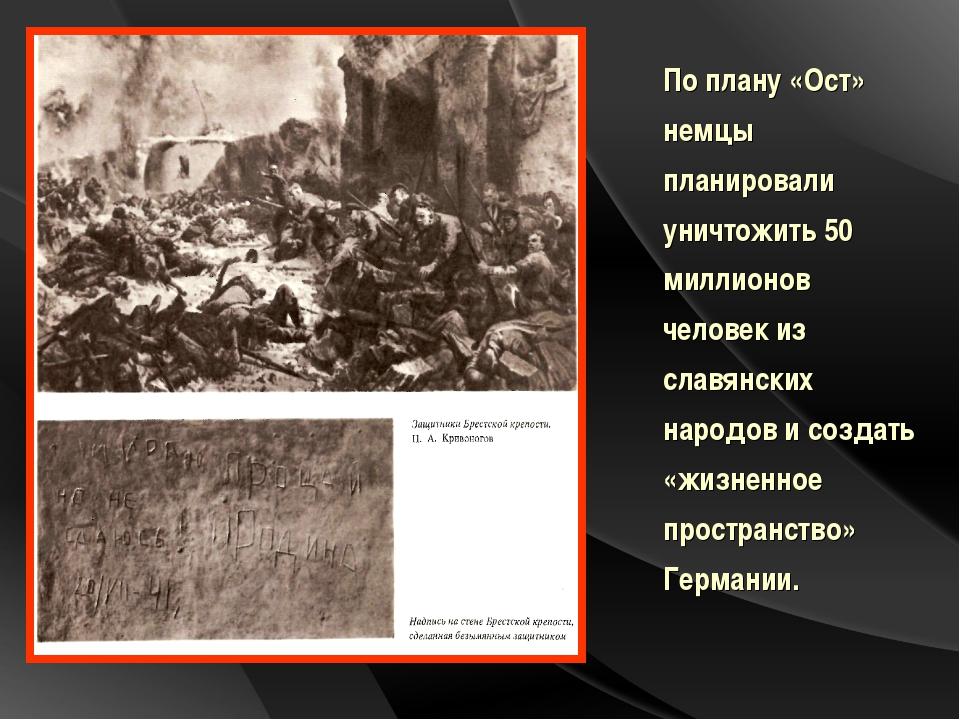 По плану «Ост» немцы планировали уничтожить 50 миллионов человек из славянск...