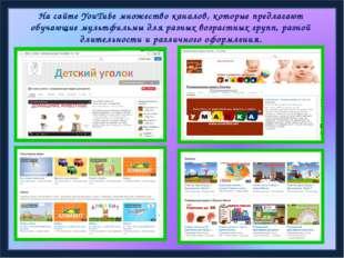 На сайте YouTube множество каналов, которые предлагают обучающие мультфильмы