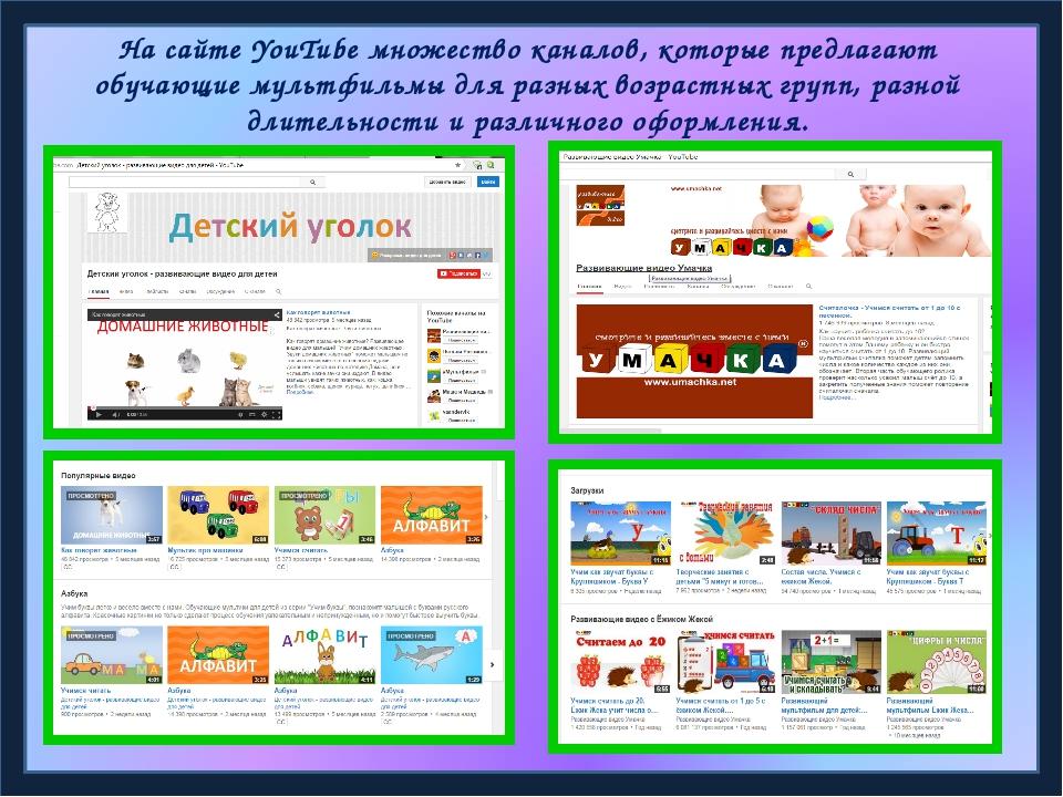 На сайте YouTube множество каналов, которые предлагают обучающие мультфильмы...