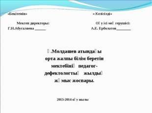 «Бекітемін» « Келісілді» Мектеп директоры: Оқу ісі меңгерушісі: Г.Н.Абугалие