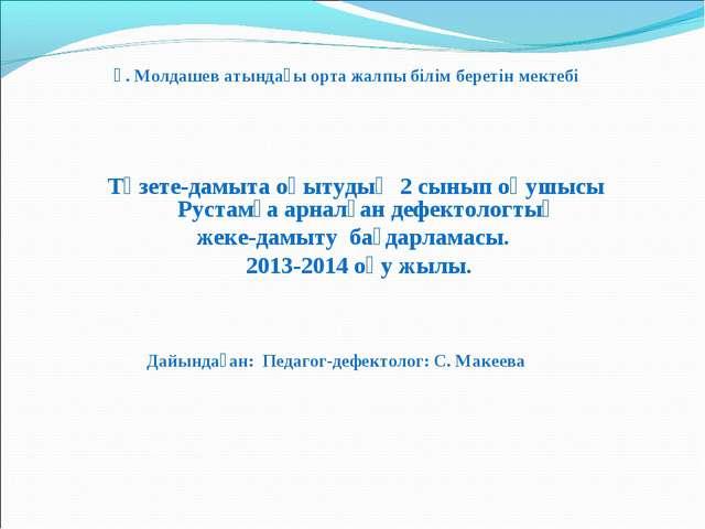 Ғ. Молдашев атындағы орта жалпы білім беретін мектебі   Түзете-дамыта оқыт...