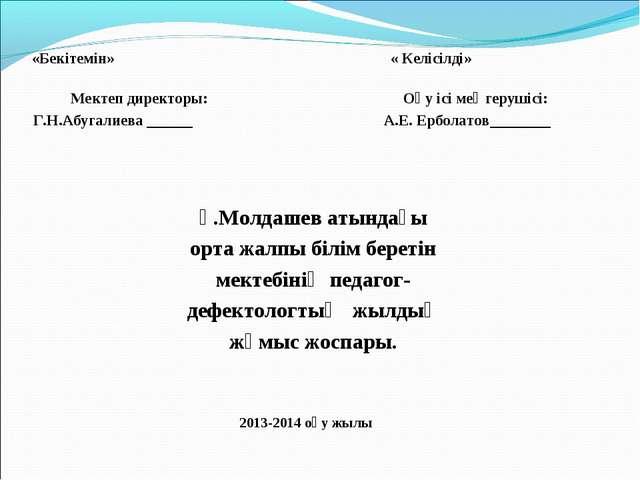 «Бекітемін» « Келісілді» Мектеп директоры: Оқу ісі меңгерушісі: Г.Н.Абугалие...