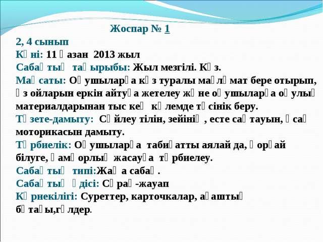 Жоспар № 1 2, 4 сынып Күні: 11 қазан 2013 жыл Сабақтың тақырыбы: Жыл мезгілі...