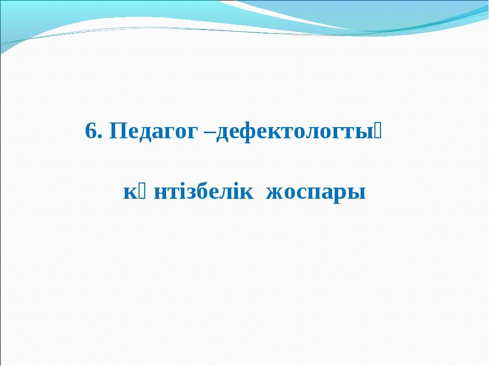 6. Педагог –дефектологтың күнтізбелік жоспары