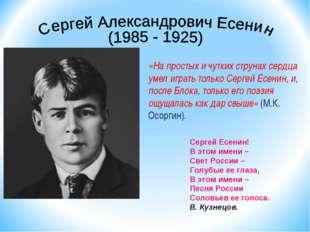 «На простых и чутких струнах сердца умел играть только Сергей Есенин, и, посл
