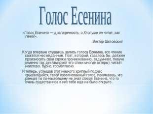 «Голос Есенина — драгоценность, о Хлопуше он читал, как гений». Виктор Шкловс