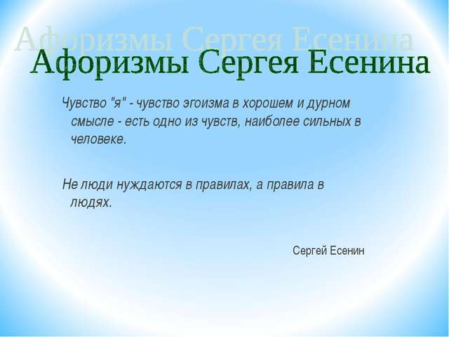 """Чувство """"я"""" - чувство эгоизма в хорошем и дурном смысле - есть одно из чувств..."""