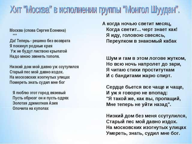 Москва (слова Сергея Есенина) *** Да! Теперь - решено без возврата Я покинул...