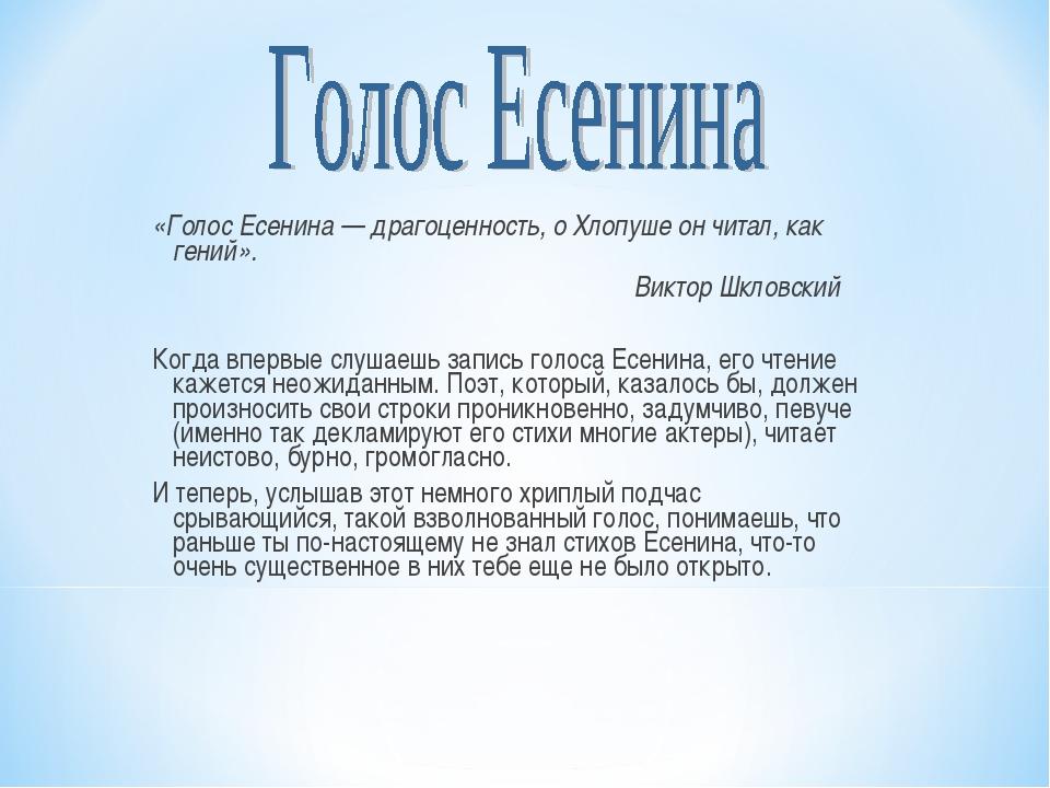 «Голос Есенина — драгоценность, о Хлопуше он читал, как гений». Виктор Шкловс...
