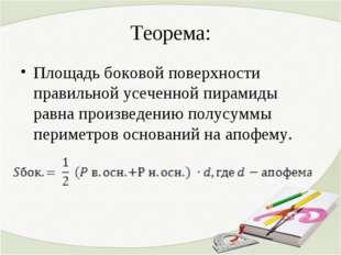 Теорема: Площадь боковой поверхности правильной усеченной пирамиды равна прои
