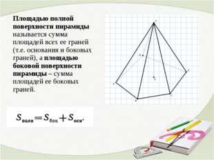 Площадью полной поверхности пирамиды называется сумма площадей всех ее граней
