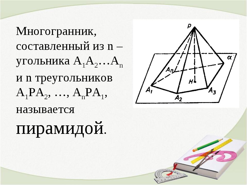 Многогранник, составленный из n – угольника А1А2…Аn и n треугольников А1РА2,...