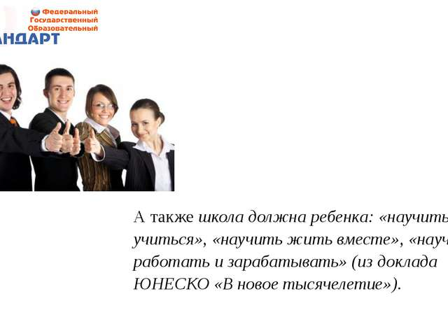 А также школа должна ребенка: «научить учиться», «научить жить вместе», «науч...