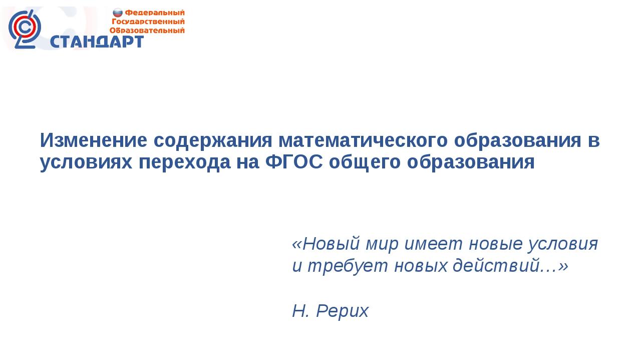 Изменение содержания математического образования в условиях перехода на ФГОС...