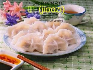 饺子 (jiǎozi)