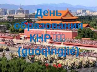 День образования КНР国庆节(guóqìngjié)
