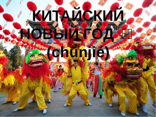КИТАЙСКИЙ НОВЫЙ ГОД 春节(chūnjié)