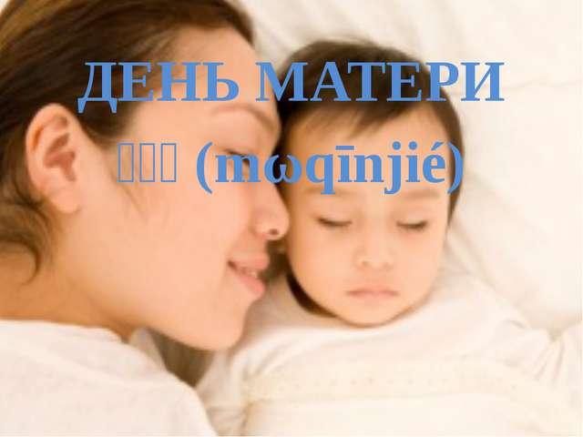ДЕНЬ МАТЕРИ 母亲节(mǔqīnjié)