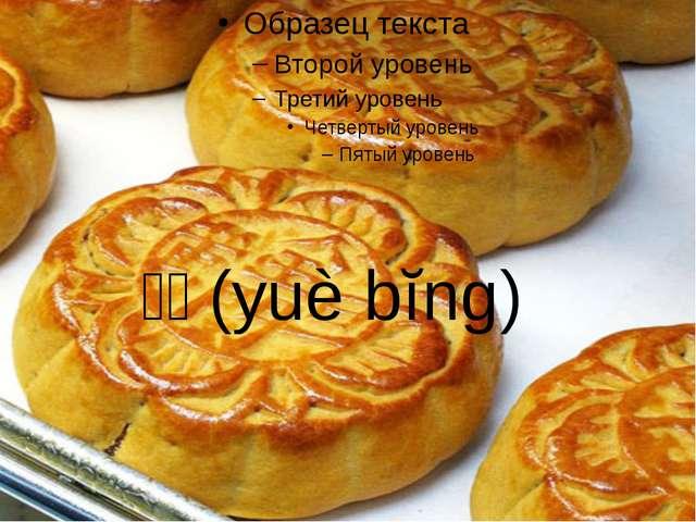 月饼(yuè bĭng)