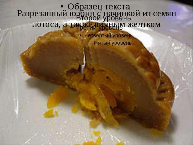 Разрезанный юэбин с начинкой из семян лотоса, а также яичным желтком