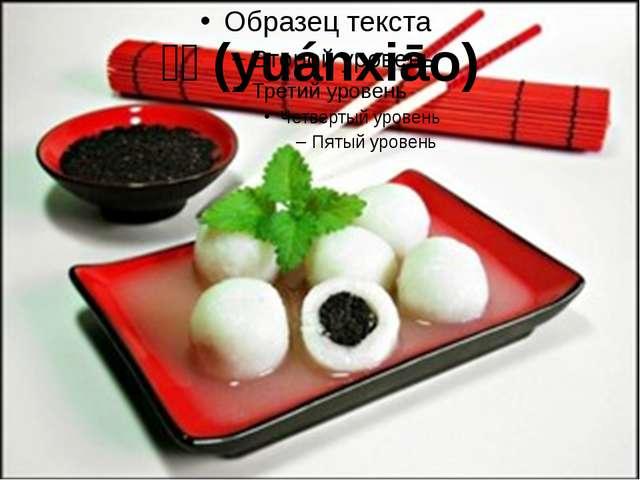 元宵(yuánxiāo)