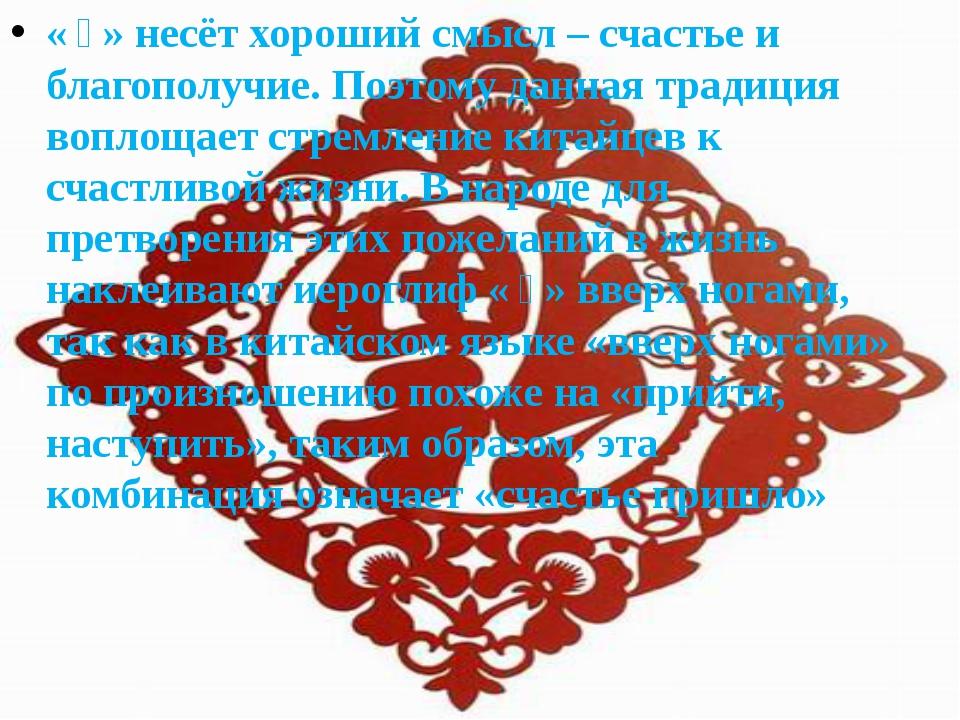 «福» несёт хороший смысл – счастье и благополучие. Поэтому данная традиция во...