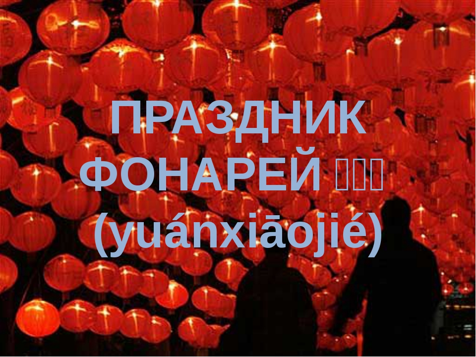 ПРАЗДНИК ФОНАРЕЙ元宵节(yuánxiāojié)