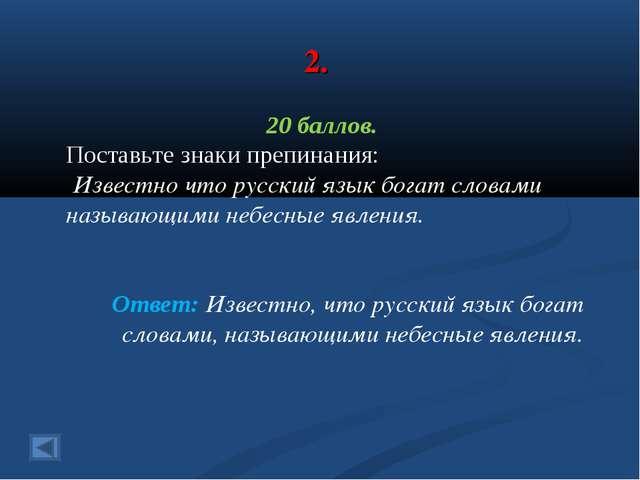 2. 20 баллов. Поставьте знаки препинания: Известно что русский язык богат сло...