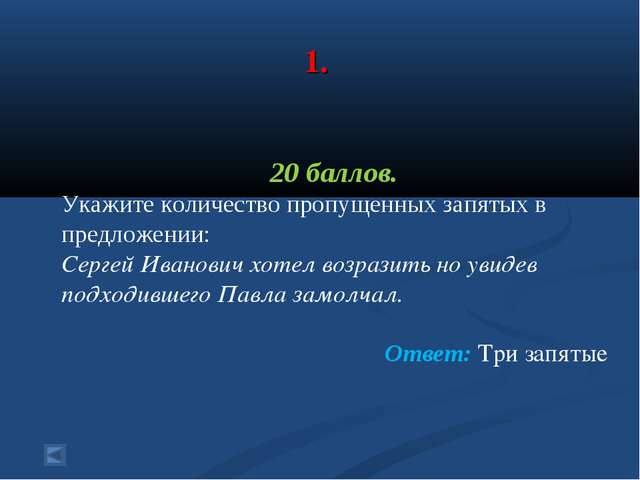 1. 20 баллов. Укажите количество пропущенных запятых в предложении: Сергей И...