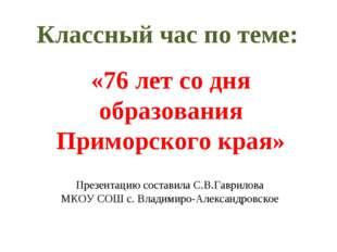 Классный час по теме: «76 лет со дня образования Приморского края» Презентаци