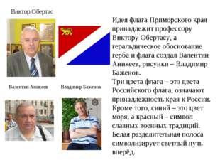 Идея флага Приморского края принадлежит профессору Виктору Обертасу, а гераль