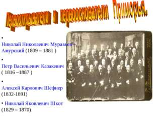 Николай Николаевич Муравьев – Амурский (1809 – 1881 ) Петр Васильевич Казаке