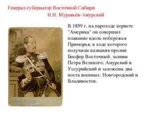 Генерал-губернатор Восточной Сибири Н.Н. Муравьёв-Амурский В 1859 г. на парох