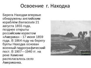Берега Находки впервые обнаружены английским кораблём Barracouta 21 августа 1
