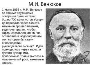 1 июня 1858 г. М.И. Венюков со своими спутниками совершил путешествие: более