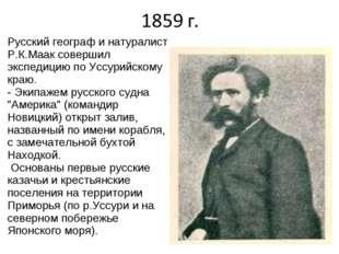 Русский географ и натуралист Р.К.Маак совершил экспедицию по Уссурийскому кра