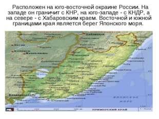 Расположен на юго-восточной окраине России. На западе он граничит с КНР, на