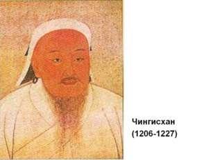 Полчища Чингисхана в начале XIII века уничтожили чжурчжэньские города и порты