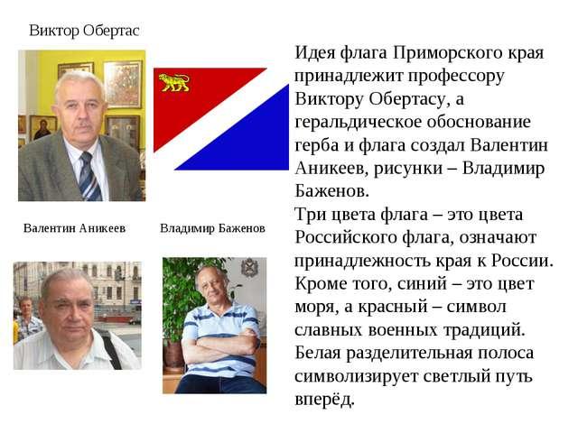 Идея флага Приморского края принадлежит профессору Виктору Обертасу, а гераль...