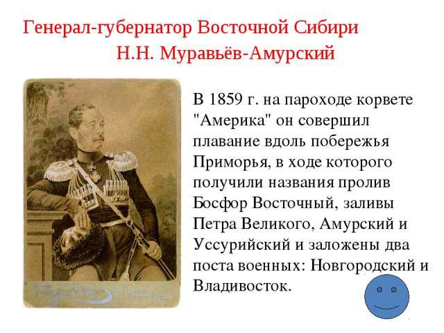 Генерал-губернатор Восточной Сибири Н.Н. Муравьёв-Амурский В 1859 г. на парох...