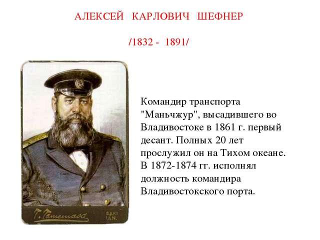 """АЛЕКСЕЙ КАРЛОВИЧ ШЕФНЕР /1832 - 1891/ Командир транспорта """"Маньчжур"""", высадив..."""