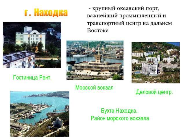 - крупный океанский порт, важнейший промышленный и транспортный центр на дал...
