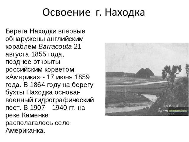 Берега Находки впервые обнаружены английским кораблём Barracouta 21 августа 1...