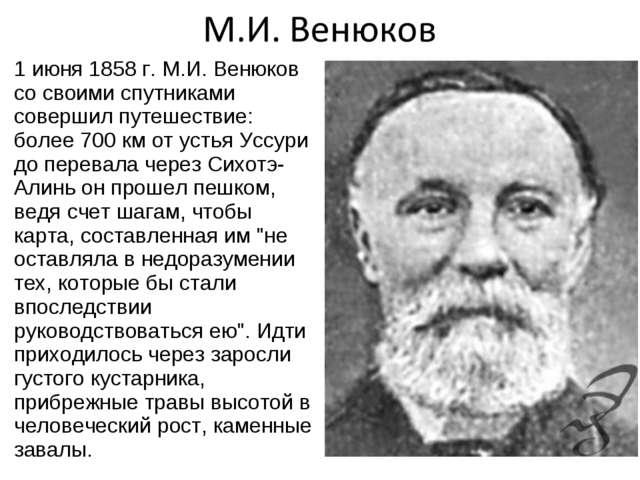1 июня 1858 г. М.И. Венюков со своими спутниками совершил путешествие: более...